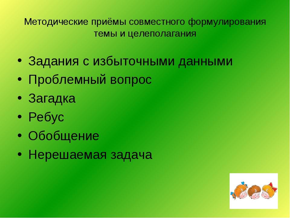 Методические приёмы совместного формулирования темы и целеполагания Задания с...