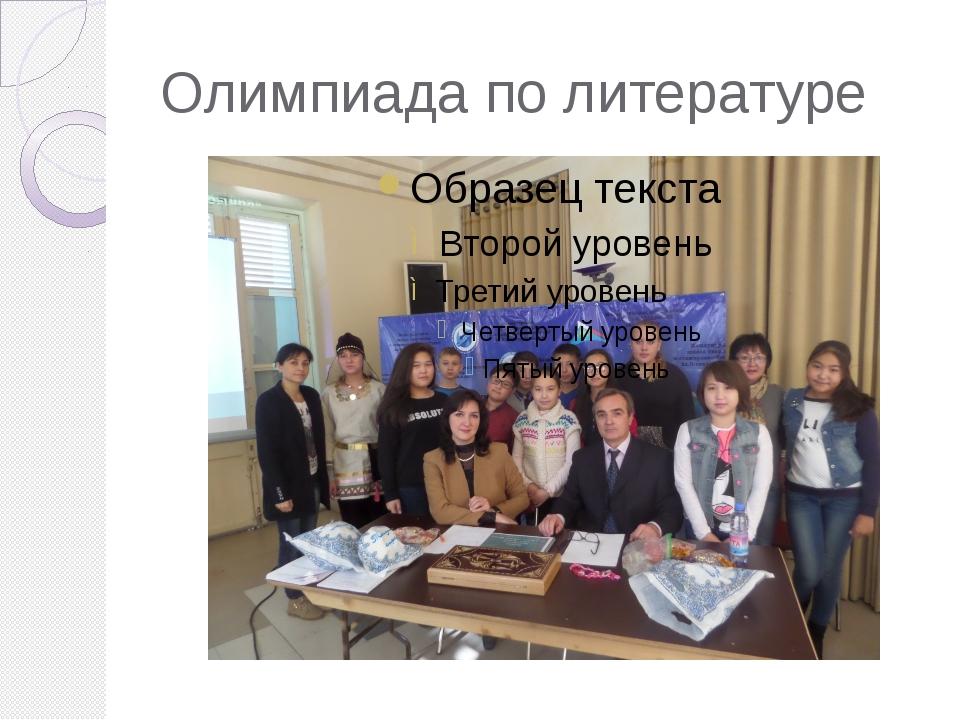 Олимпиада по литературе