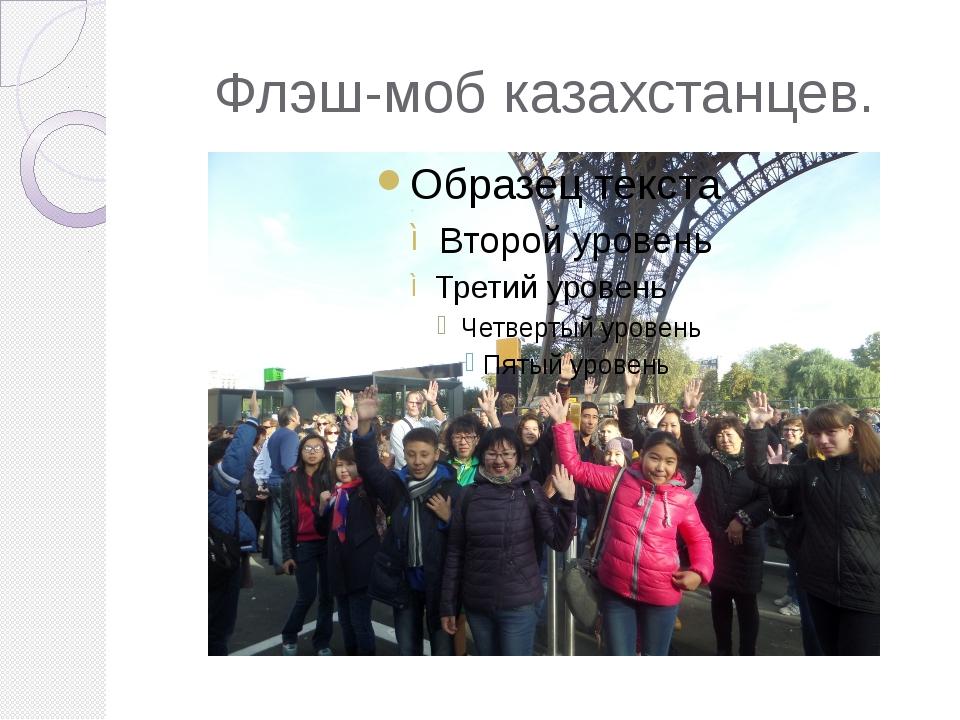 Флэш-моб казахстанцев.
