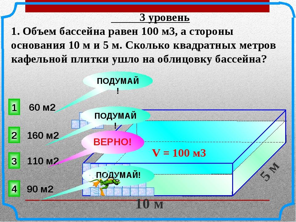 3 уровень 1. Объем бассейна равен 100 м3, а стороны основания 10 м и 5 м. Ск...