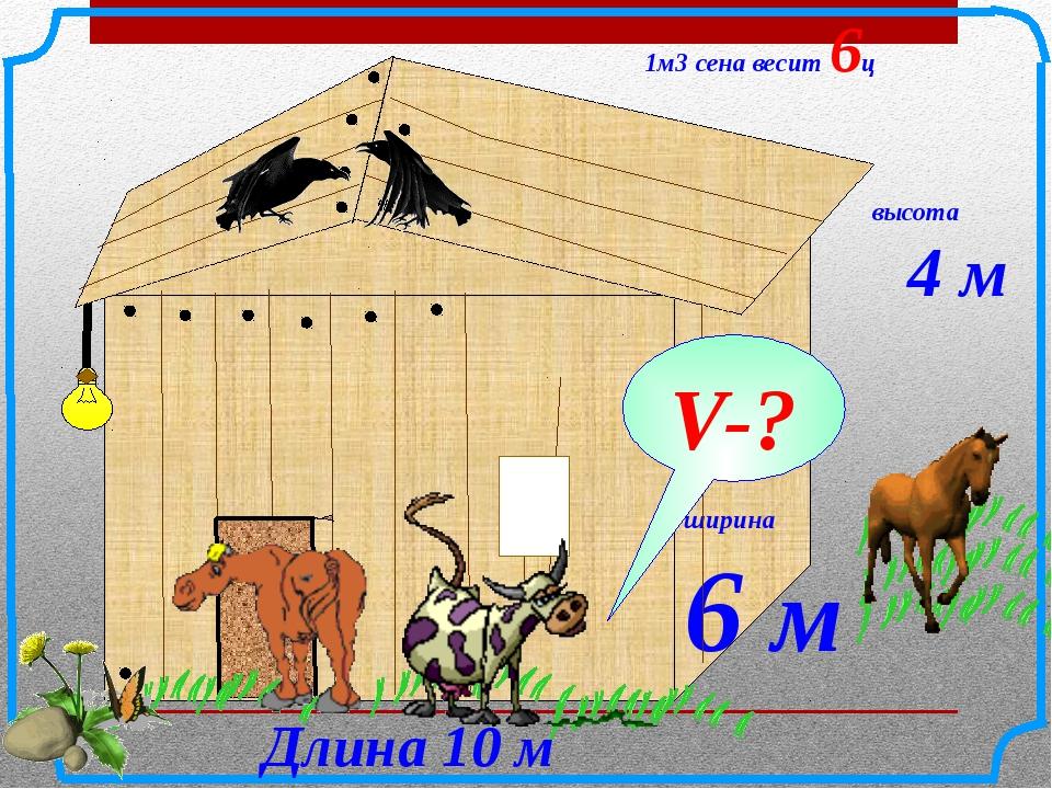 1м3 сена весит 6ц ширина 6 м Длина 10 м высота 4 м V-? №819. Математика 5 кл...