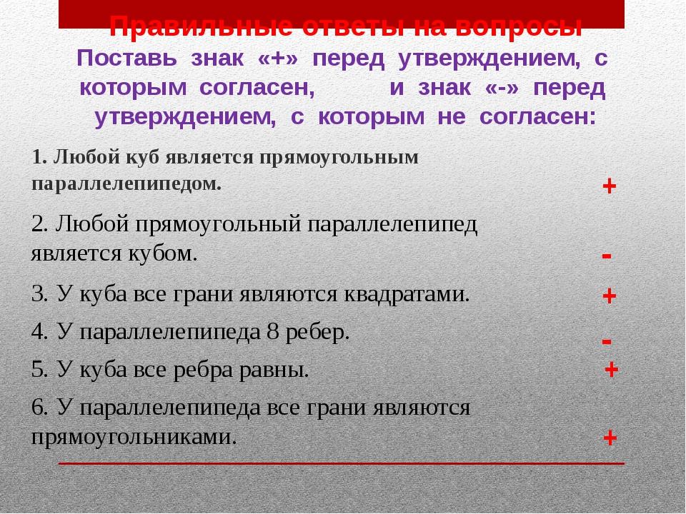 Правильные ответы на вопросы Поставь знак «+» перед утверждением, с которым с...