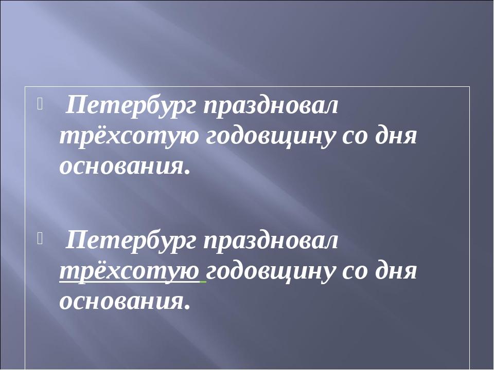 Петербург праздновал трёхсотую годовщину со дня основания. Петербург праздно...
