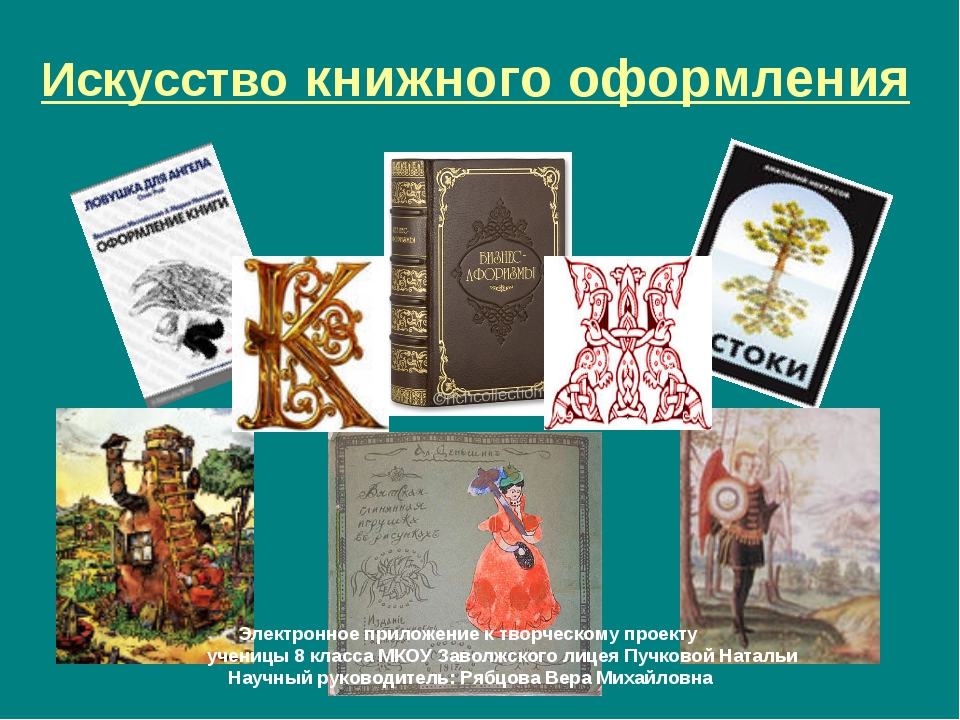 Искусство книжного оформления Электронное приложение к творческому проекту уч...