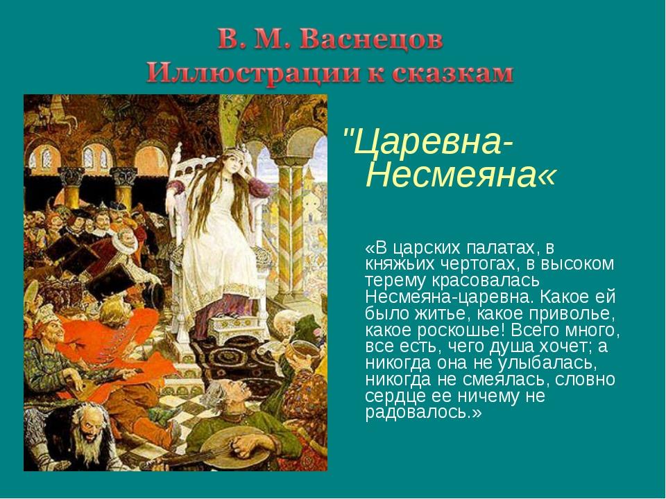 """""""Царевна-Несмеяна« «В царских палатах, в княжьих чертогах, в высоком терему к..."""