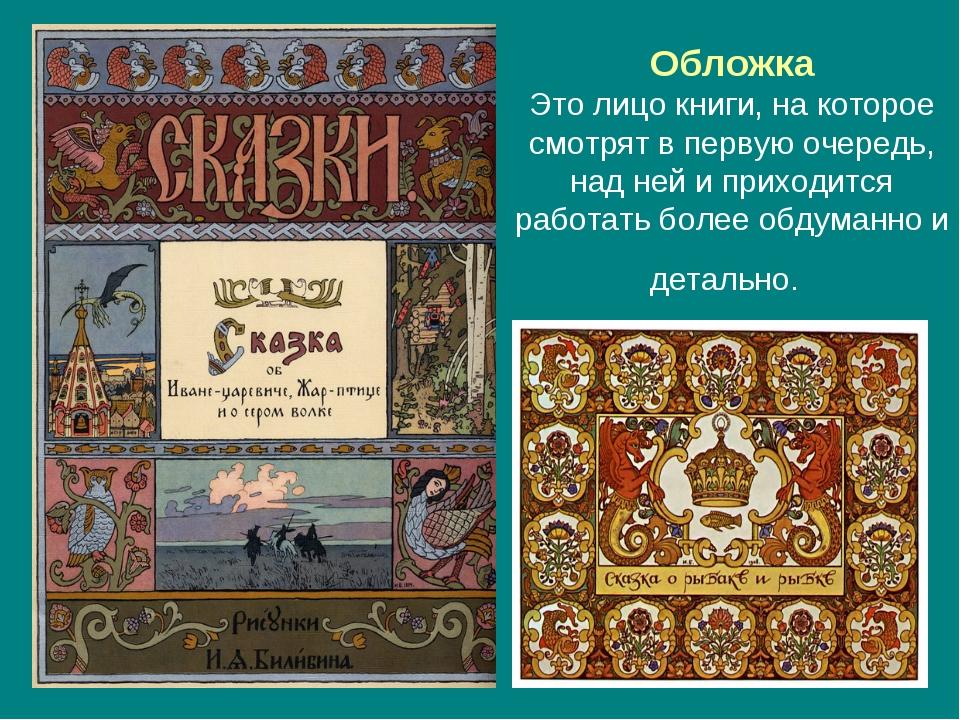 Обложка Это лицо книги, на которое смотрят в первую очередь, над ней и прихо...