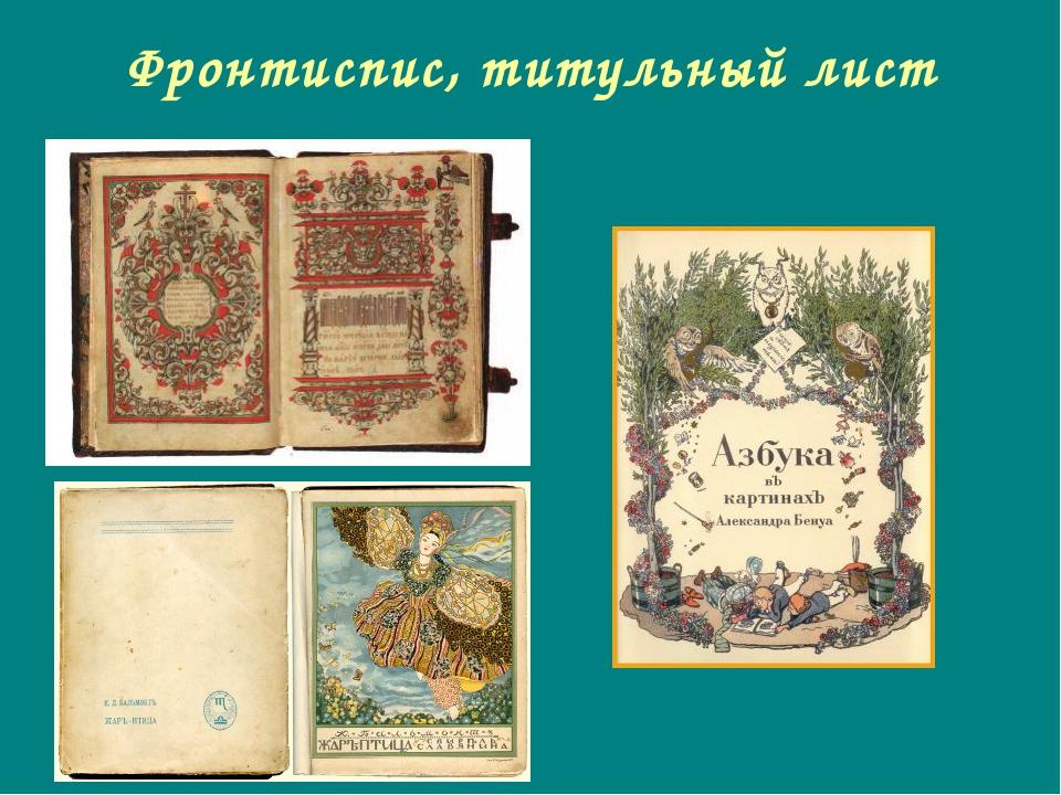 Фронтиспис, титульный лист