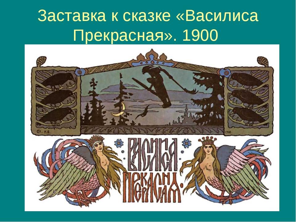 Заставка к сказке «Василиса Прекрасная». 1900