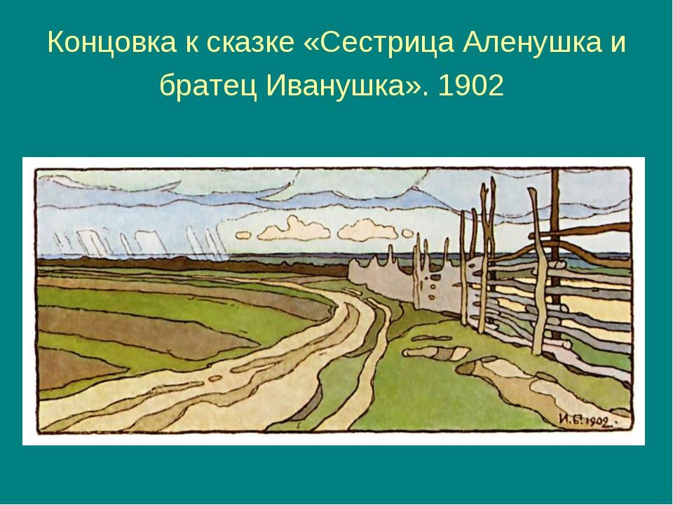 Концовка к сказке «Сестрица Аленушка и братец Иванушка». 1902