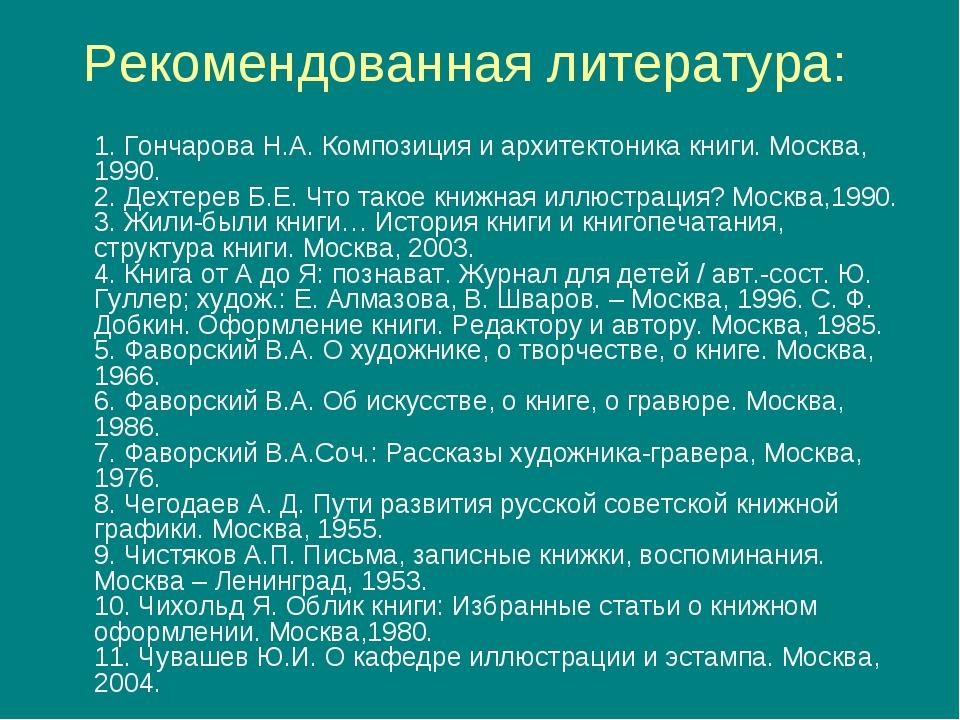 Рекомендованная литература: 1. Гончарова Н.А. Композиция и архитектоника кни...