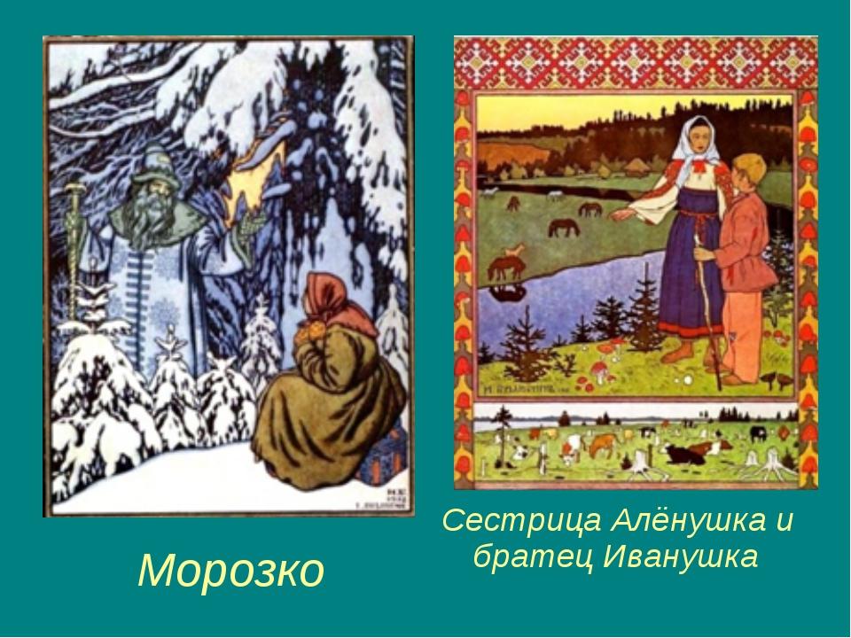 Морозко Сестрица Алёнушка и братец Иванушка