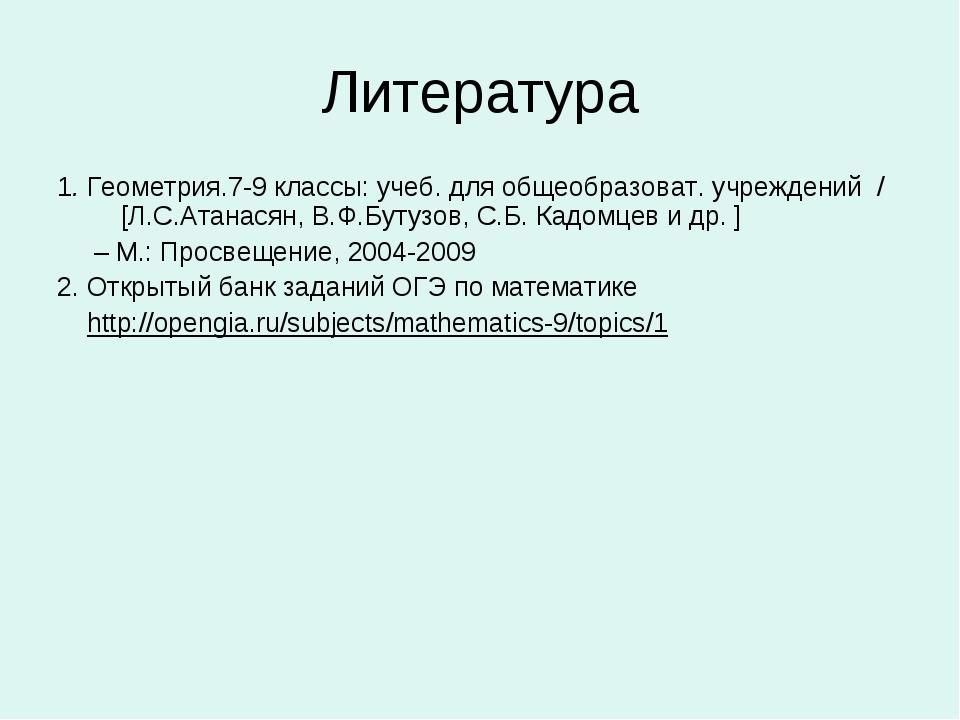 Литература 1. Геометрия.7-9 классы: учеб. для общеобразоват. учреждений / [Л....