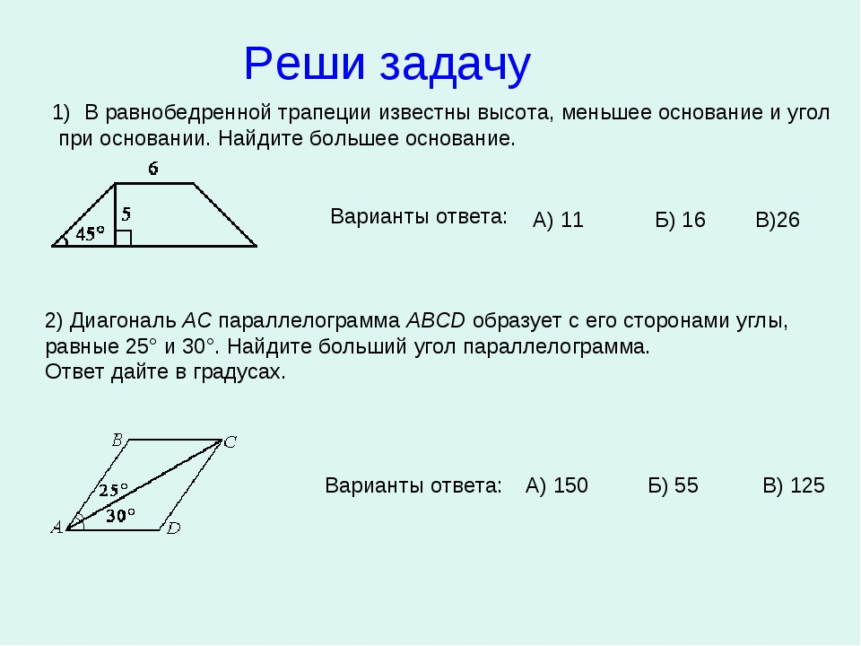 Реши задачу В равнобедренной трапеции известны высота, меньшее основание и уг...