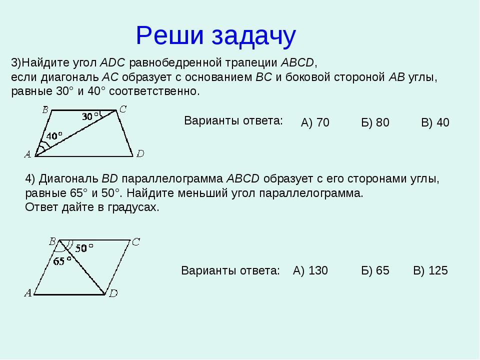 Реши задачу 3)Найдите уголАDСравнобедренной трапецииABCD, если диагональА...