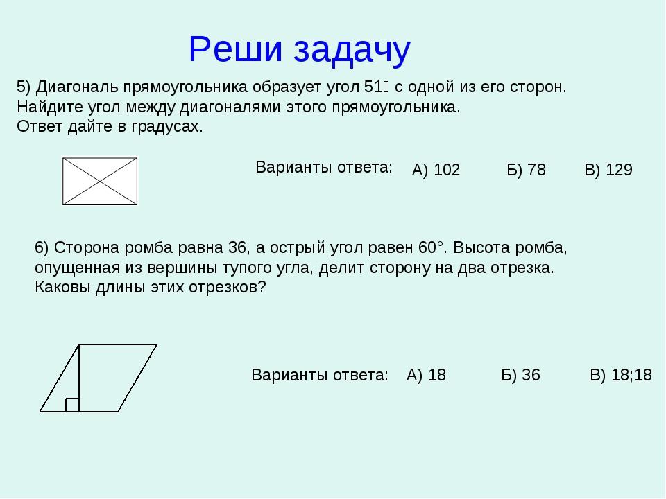 Реши задачу 5) Диагональ прямоугольника образует угол51∘с одной из его стор...