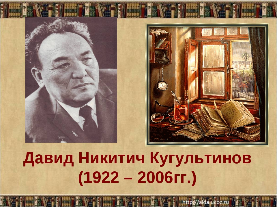 Давид Никитич Кугультинов (1922 – 2006гг.)