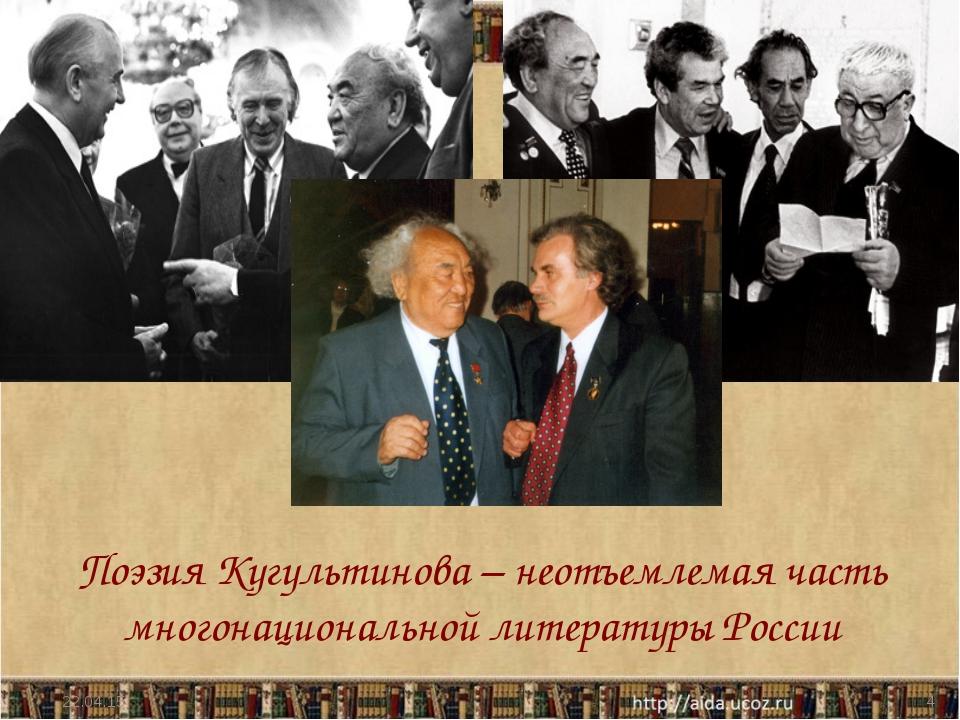 Поэзия Кугультинова – неотъемлемая часть многонациональной литературы России...