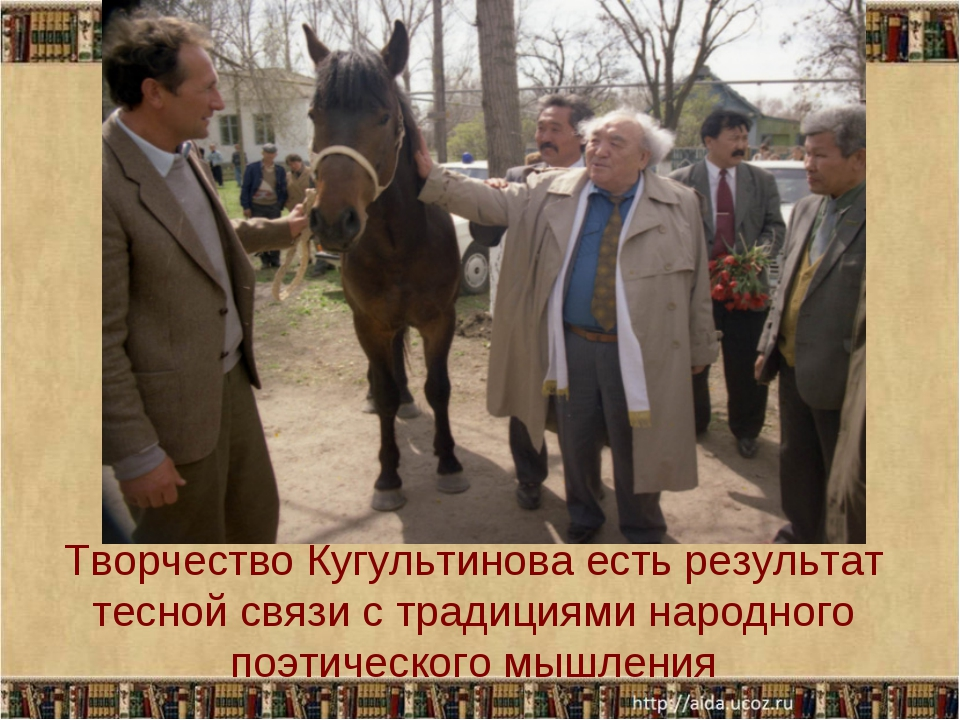 Творчество Кугультинова есть результат тесной связи с традициями народного по...