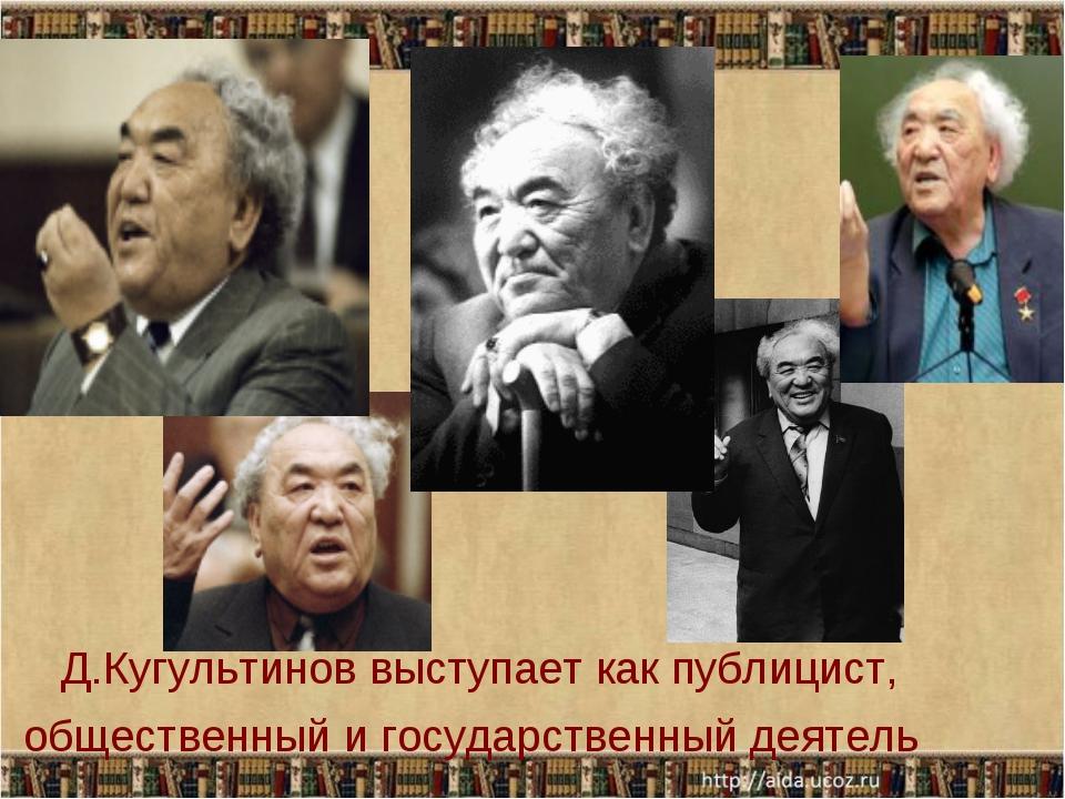 Д.Кугультинов выступает как публицист, общественный и государственный деятель