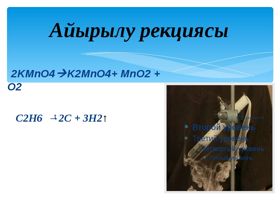 2KMnO4K2MnO4+ MnO2 + O2 t C2H6 →2C + 3H2↑ Айырылу рекциясы