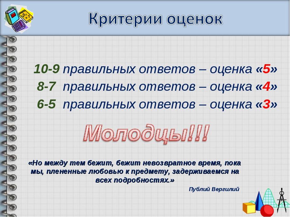 10-9 правильных ответов – оценка «5» 8-7 правильных ответов – оценка «4» 6-5...