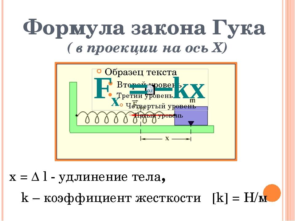 Формула закона Гука ( в проекции на ось Х) х = Δ l - удлинение тела, k – коэф...