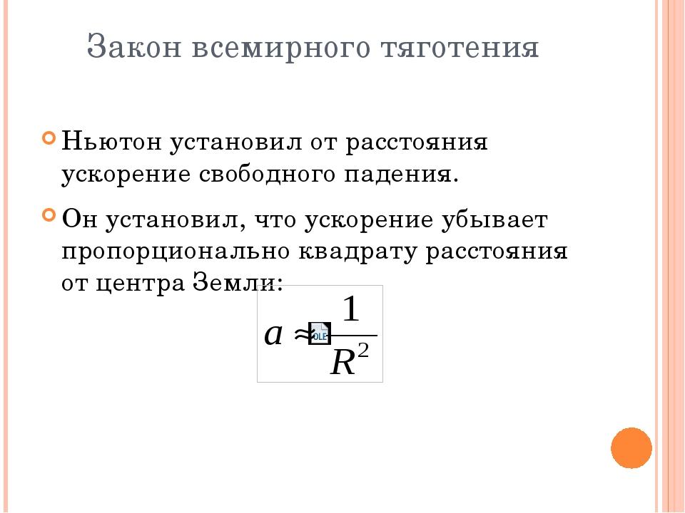 Закон всемирного тяготения Ньютон установил от расстояния ускорение свободног...