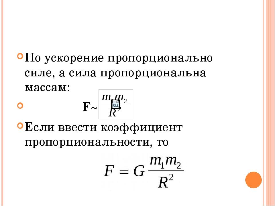 Но ускорение пропорционально силе, а сила пропорциональна массам: F~ Если вв...