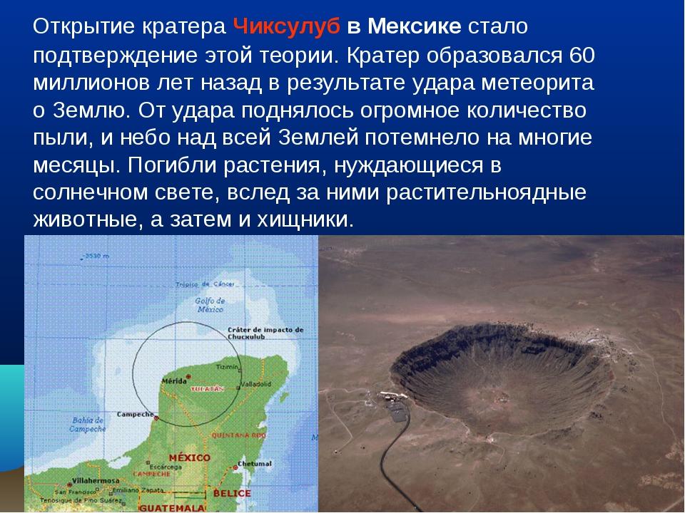 Открытие кратера Чиксулуб в Мексике стало подтверждение этой теории. Кратер...