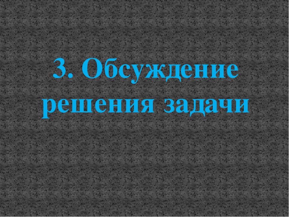 3. Обсуждение решения задачи