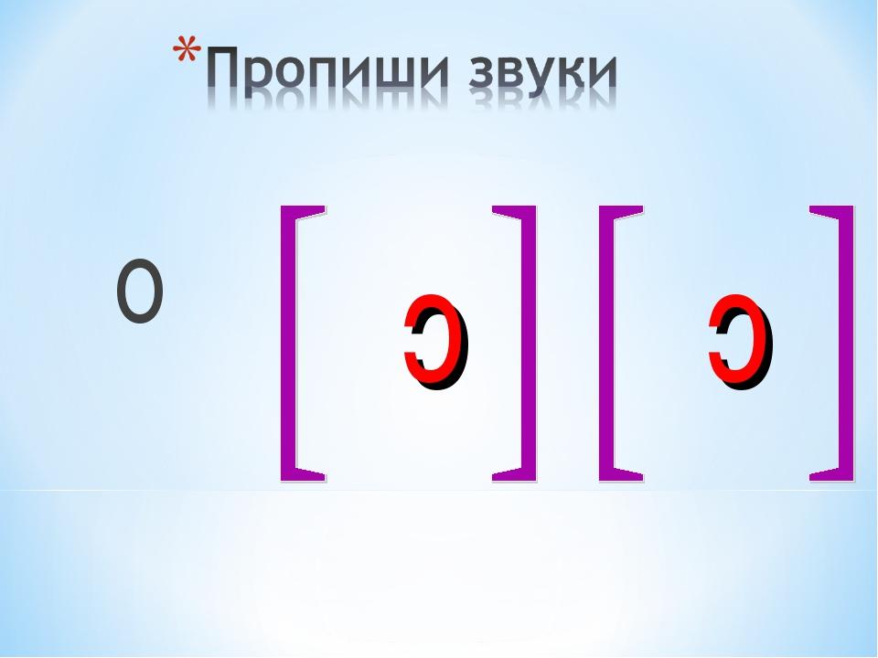 о c c