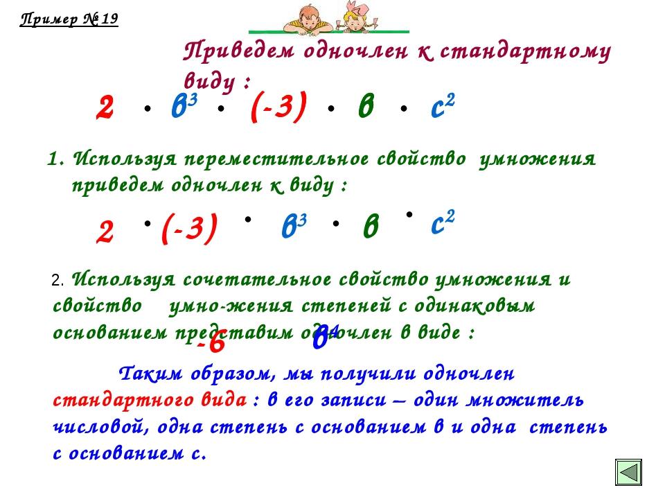 с2 Пример № 19 Используя переместительное свойство умножения приведем одночле...