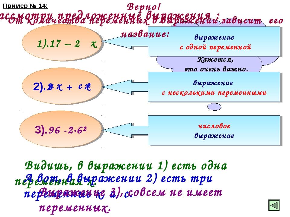 Рассмотри предложенные выражения : 3).96 -2·6² 2).2 + ² 1).17 – 2 Видишь, в в...