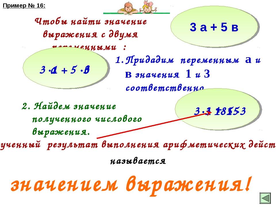 3 а + 5 в Чтобы найти значение выражения с двумя переменными : Пример № 16: П...