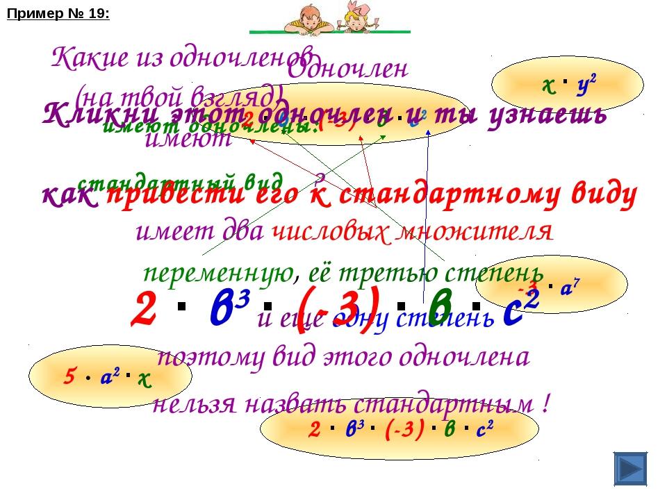 Какие из одночленов (на твой взгляд) имеют стандартный вид х ∙ у2 -3 ∙ а7 2 ∙...