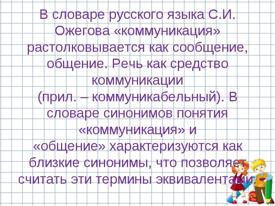 В словаре русского языка С.И. Ожегова «коммуникация» растолковывается как соо...