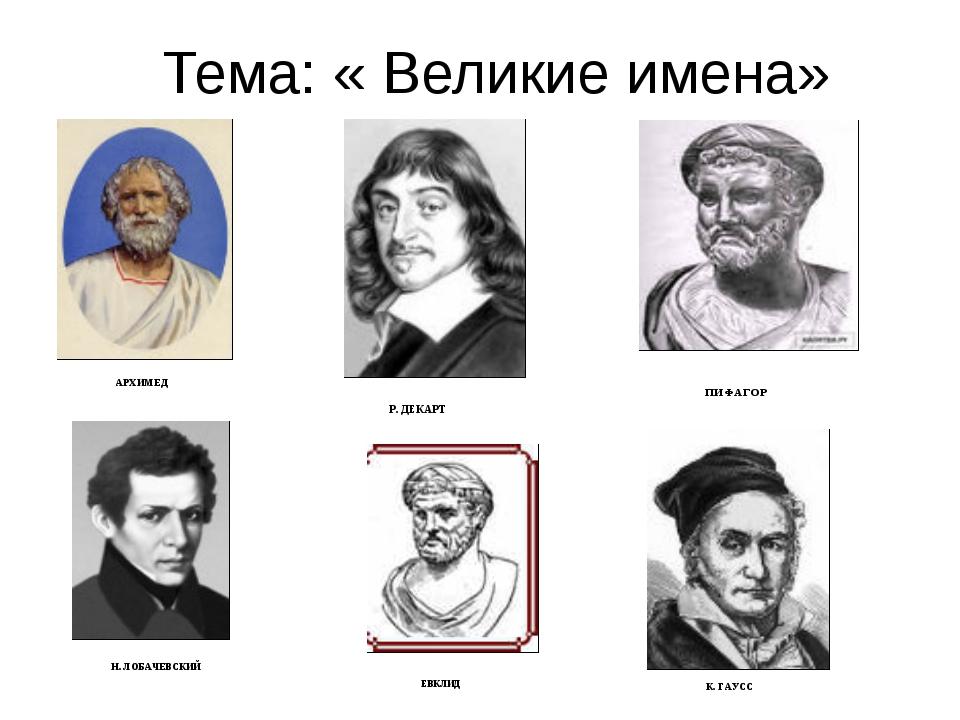 Тема: « Великие имена»