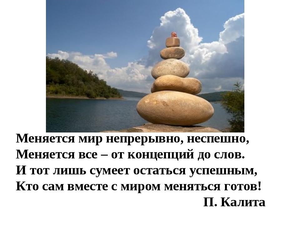 Меняется мир непрерывно, неспешно, Меняется все – от концепций до слов. И тот...