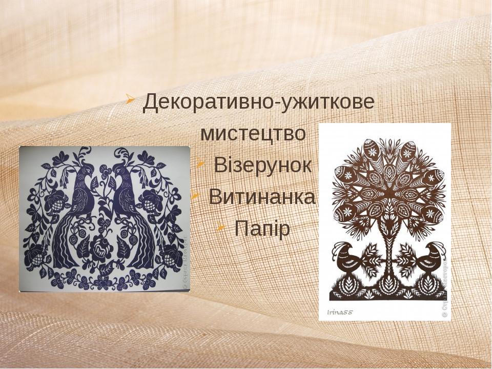 Декоративно-ужиткове мистецтво Візерунок Витинанка Папір