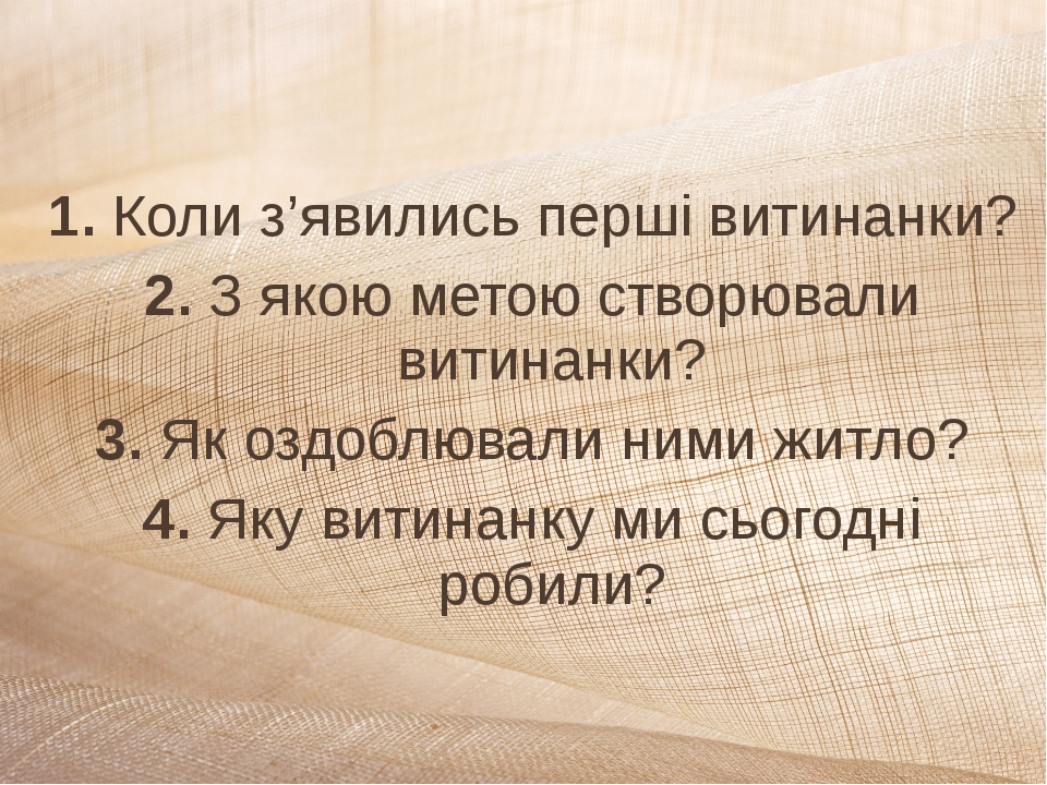 1. Коли з'явились перші витинанки? 2. З якою метою створювали витинанки? 3. Я...
