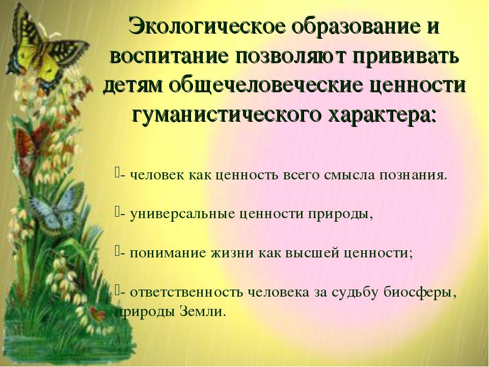 Экологическое образование и воспитание позволяют прививать детям общечеловече...