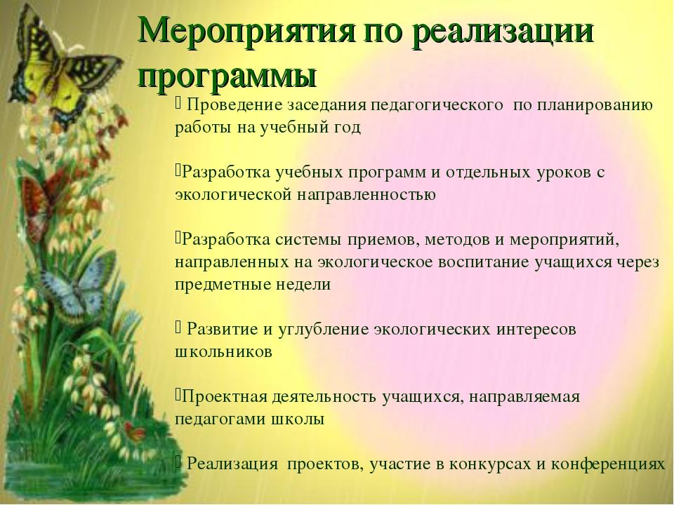 Мероприятия по реализации программы Проведение заседания педагогического по п...