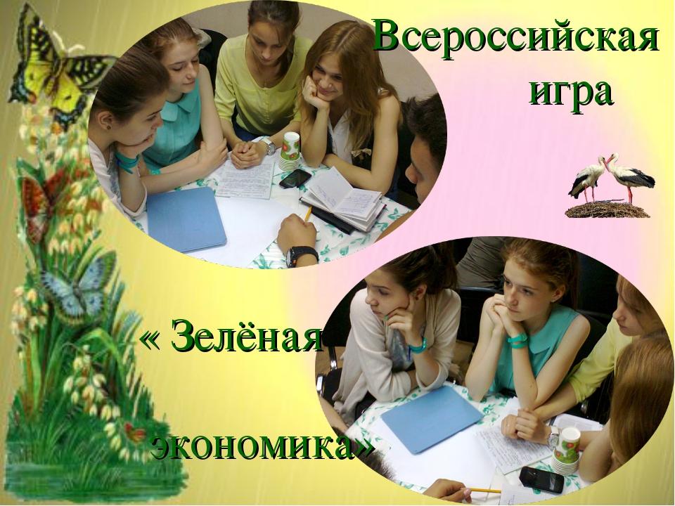 Всероссийская игра « Зелёная экономика»