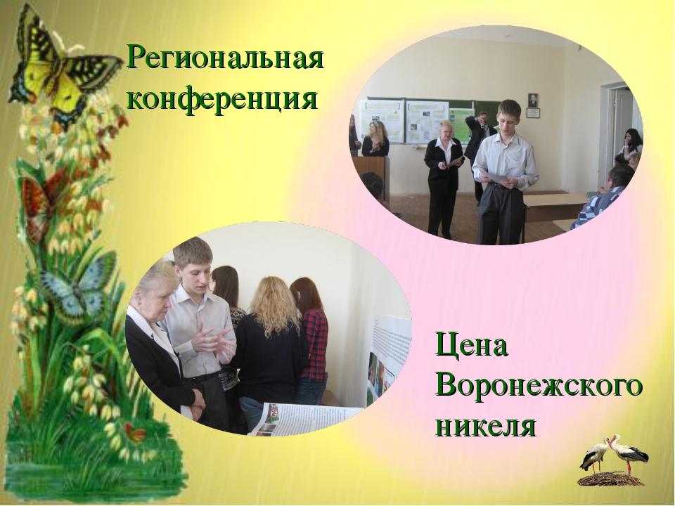 Региональная конференция Цена Воронежского никеля