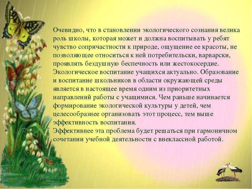 Очевидно, что в становлении экологического сознания велика роль школы, котора...