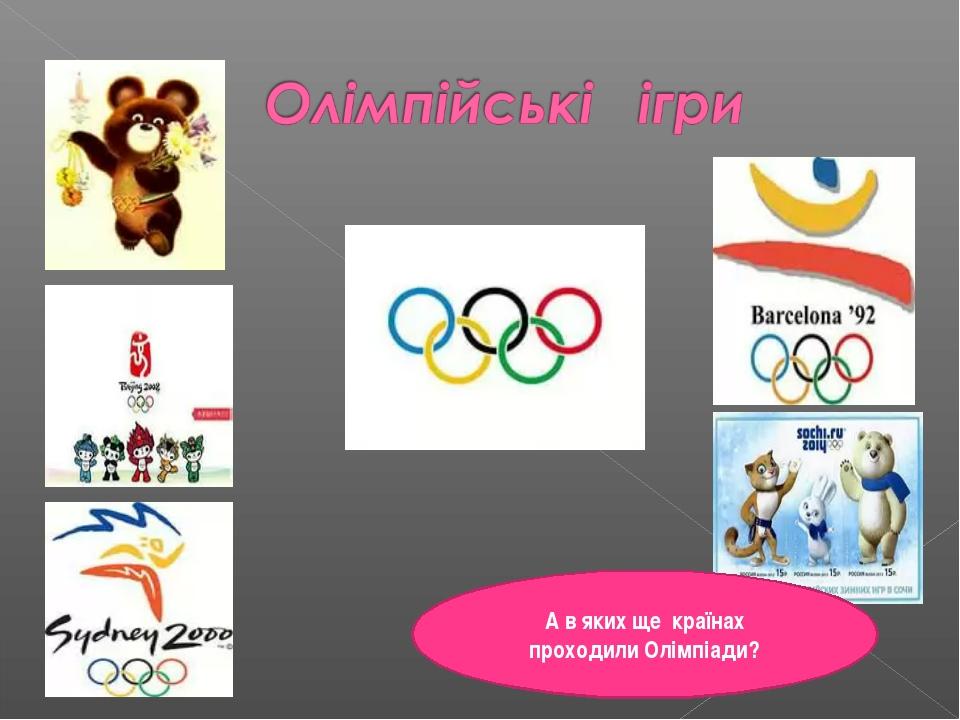 А в яких ще країнах проходили Олімпіади?