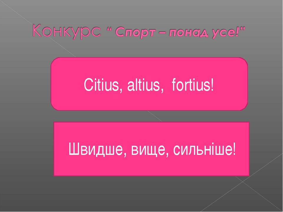 Швидше, вище, сильніше! Citius, altius, fortius!