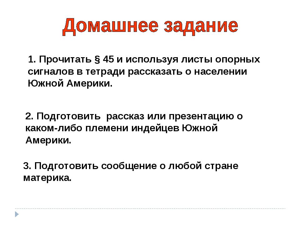 1. Прочитать § 45 и используя листы опорных сигналов в тетради рассказать о н...