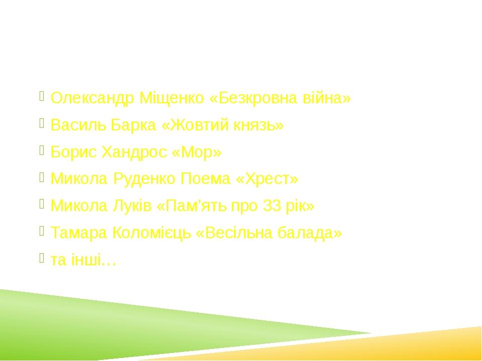 Тема голодомору в українській літературі Олександр Міщенко «Безкровна війна»...