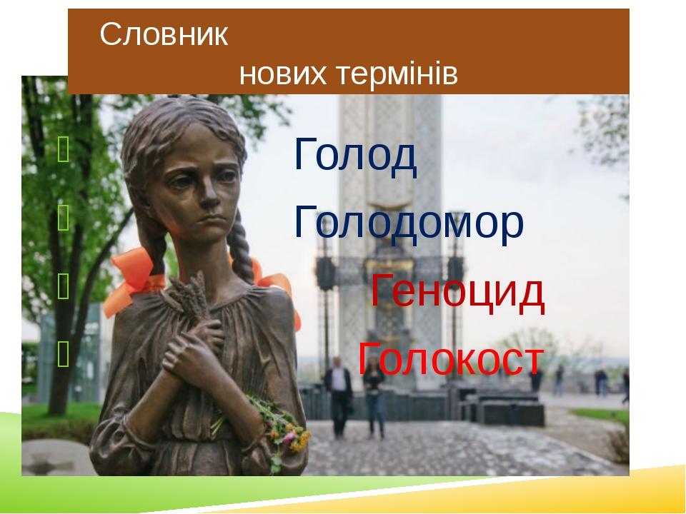 Cловник нових термінів Голод Голодомор Геноцид Голокост